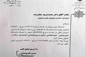 daneshgah e iranian