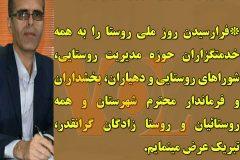 ایرانخواه