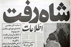فرار  محمد رضا پهلوی
