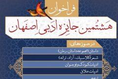 جشنواره جایزه ادبی اصفهان
