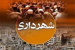 شهرداری زرین شهر