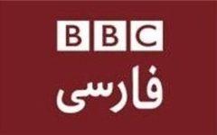 رسانه به روش BBC