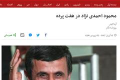 حمایت بی بی سی از احمدی نژاد