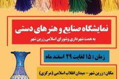 صنایع دستی زرین شهر