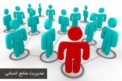 -منابع-انسانی-mv9gid6w45w4srr3vlki2s91ixnbyzgrhrj0mly7li