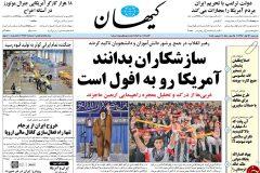 کیهان امروز