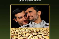 عقاید احمدی نژاد