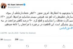 توئیتر جهرمی