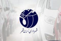 تحلیل-عملکردی-شهرداری-زرین-شهر-۵۳۰x371