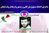 شهید ابوالحسنی