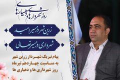 تبریک-روز-شهرداری-ها